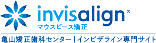 invisalign 亀山矯正歯科センター