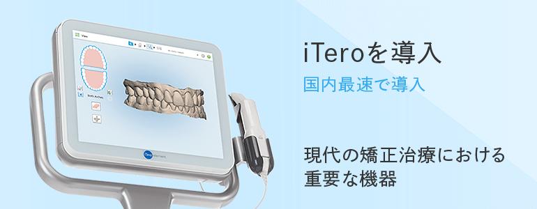 iTeroを導入